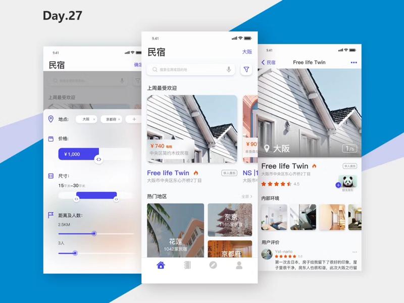 0701-民宿类应用-陈志 airbnb home house 租房 家 民宿