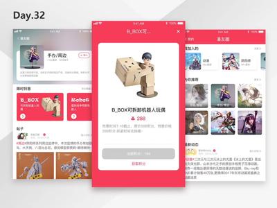 0710-漫展类APP-陈志DailyUI