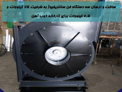 Centrifuge fan features centrifuge fan