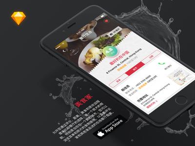 餐馆应用概念 ui ux restaurants sketch
