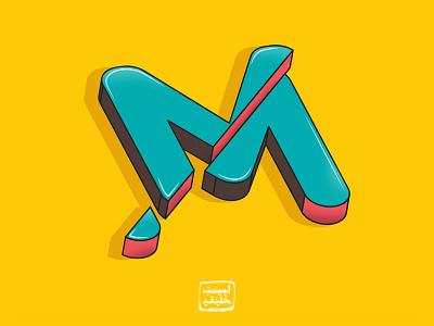 M minimal type design 36 days of type typography m type minimal
