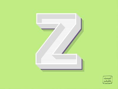 Letter Z 36 days of type typography z type minimal