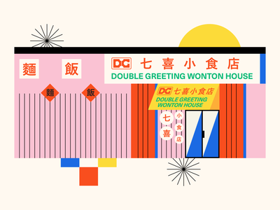 Double Greeting Wonton House chinatown edmonton asian rice stir fry chinese food abstract vector minimal restaurant food chinese