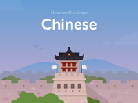 Duolingo Chinese Monument