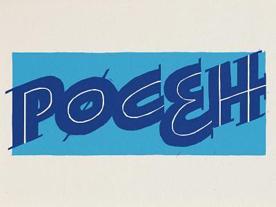 Росен bold sketch rough type custom newborn blue football soccer denmark danish levski serif contrast lettering