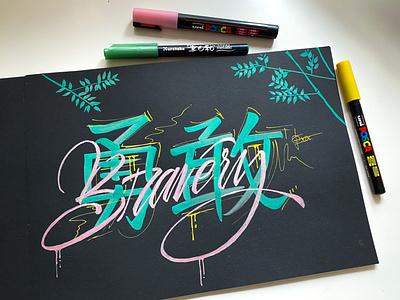 Bravery japanese art japan handwriting brush lettering brush and ink brush calligraphy hand lettering brush script