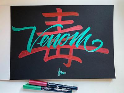 Venom japanese art japan handwriting brush lettering brush and ink brush calligraphy hand lettering brush script