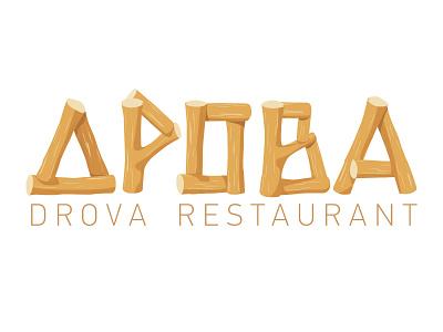 """DROVA"" Restaurant Logo Creation logo design drova logodesign food restaurant restaurant logo restaurant branding wood russian food menu foodie menu design terbatas73 ididlv graphic design graphic"