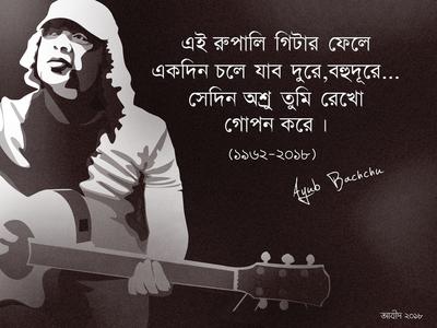 Legendary Singer Ayub Bachchu (1962-2018)
