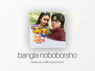 bangla noboborsho picture frame profile picture frame facebook facebook profile picture frame bangla noboborsho 1426 1426 bangla noboborsho noboborsho boishakh bangla