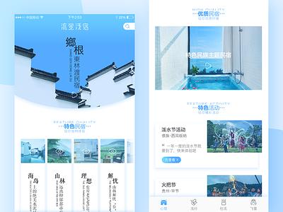 飞萤浅宿 小清新 蓝色 旅行 界面 ui 民宿 app