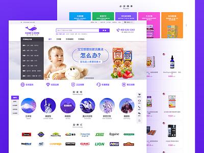 康之家海外购官网 药品 保健品 紫色 官网 网页 ux 电商 web design ui