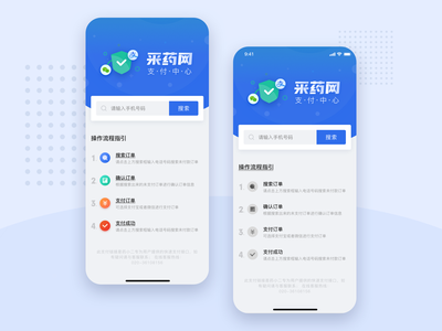 Valet order interface practice app 商标 插图 应用程序设计 蓝色 图标 ux ui