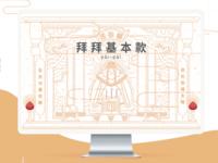 Chinese style worship