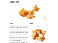 Chinese Choropleth Map Reference Page