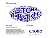 Russian Word Cloud (Облако слов) Reference Page