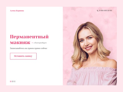 Permanent Makeup - Landing page ui ux landing page web-design graphic design
