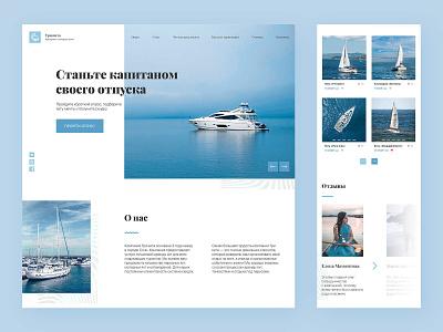 Water transport rental - Landing page rent yachts landing page web design water transport graphic design ui