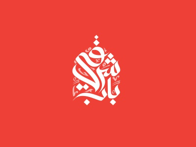 logoType : calligraphy arabic