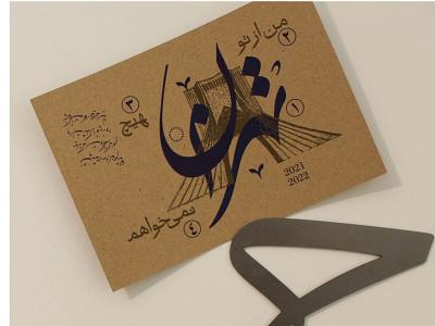 Tehran postal card postalcard branding logo typography layout design book illustration graphic design book design
