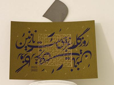 Poetry postalcard postal card branding logo typography layout design book illustration graphic design book design