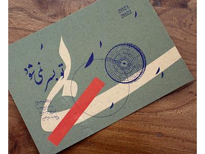 Lyrics postal card postalcard branding logo typography layout design book illustration graphic design book design