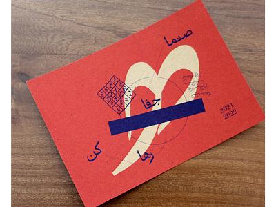 Sanama postalcard postal card logo typography layout design book illustration graphic design book design