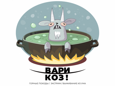 Vari Koz! (Boil a Goat!) - joke sign of extreme tourism tourism design illustration branding vector coreldraw