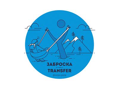 "Transfer — Advantages pics for ""Altitude Own"" tourist club icon icon set design mountains logo branding illustration vector coreldraw tourism"