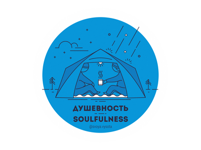 "Soulfulness — Advantages pics for ""Altitude Own"" tourist club icon set icon tourism mountains design logo branding vector illustration coreldraw"