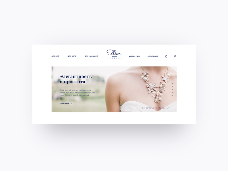 Silber main screen concept ui ux website web design minimal main page main flat jewelery ecommerce ecommerce design bright colors branding boutique blue and white blue