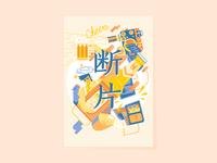 CHINESE SLANG CARDS - DUÀN PIÀN