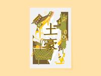 CHINESE SLANG CARDS - TŬ HÁO
