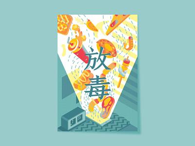 CHINESE SLANG CARDS - FÀNG DÚ