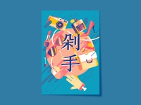 CHINESE SLANG CARDS - DUÒ SHŎU
