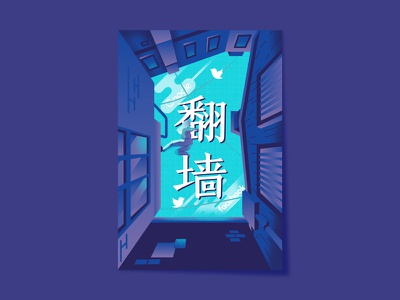CHINESE SLANG CARDS - FĀN QIÁNG