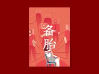 CHINESE SLANG CARDS - BÈI TĀI