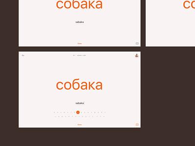 αbets web app UI orange webdesign web alphabets alphabet alpha system typeface character script typography typo education clean design ui