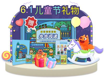 gift day design cartoon app child ui