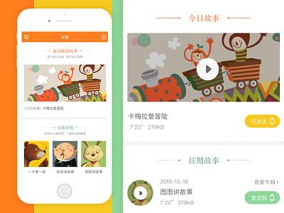 Teemo App Story appui ui kid cartoon list lovely story color child app teem
