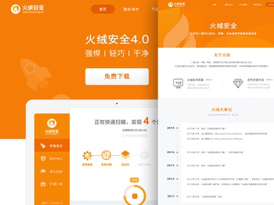 Anti-Virus company website simple orange ui web safe soft anti-virus