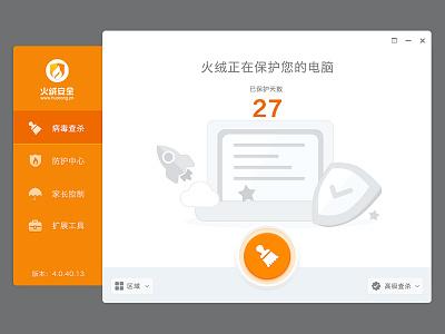 Anti-Virus company website simple orange ui web safe soft webui anti-virus