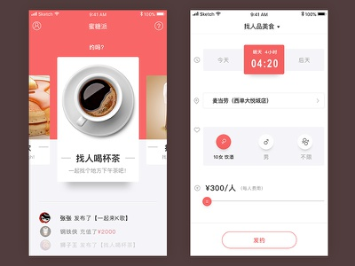 Social App candy female time date meeting theme setting red friends social