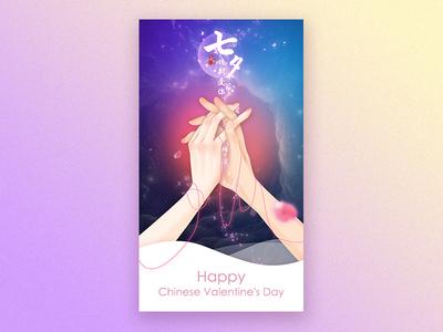 Happy Chinese Valentine's Day