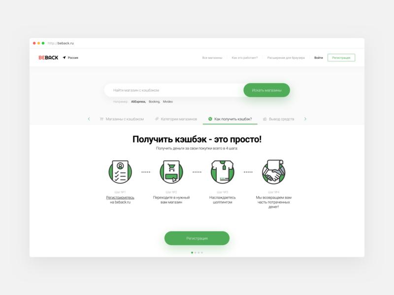 Home page - Cashback service Beback.ru progress steps pages design icons buttons search homepage logo flat vector illustration web  design art shoping shop service web ux ui