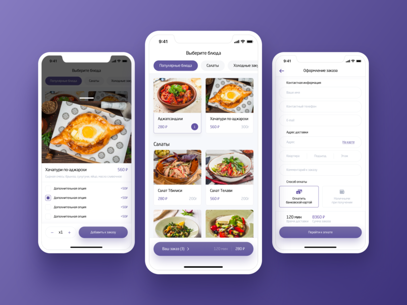 Delivery App input fields checkout page shop buy white flat buttons interface menu checkout card order food ios design mobile mobile app ux ui delivery