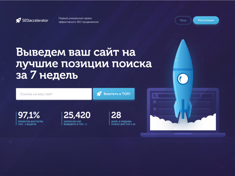 Web Service - SEOaccelerator ux ui product service portal logo rocket forms inputs seo web  design web design application ui art ux ui design