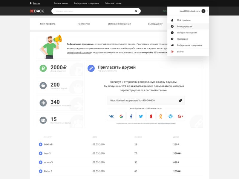 UI/UX Referral Page userinterface site web  design menu hat vector design prototype product interface ux ui ux ui design
