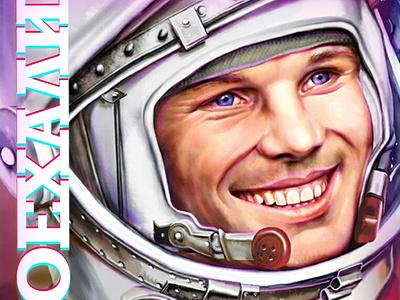 "NFT - ""Poehali!"" (On record, his famous phrase - ""Let's go!) sound 60 gagarin design art best nftart space poehali"