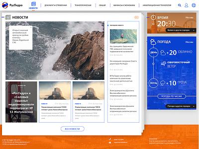 Rushydro UI/UX tasks cool 2017 dashboard best innovation creative interface ux ui design